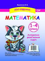Мини-учебник Математика. Алгоритм решения задач. 1-4 классы