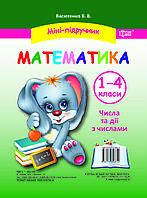 Мини-учебник Математика. Числа и действия с числами. 1-4 классы