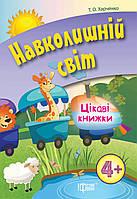 """Серия """"Интересные книги"""". Окружающий мир 4+"""