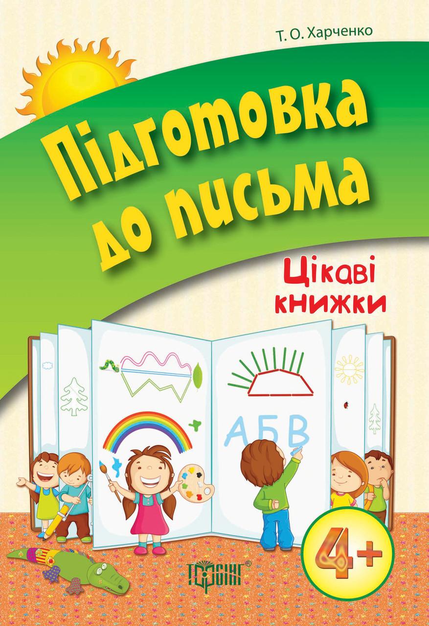 """Серия """"Интересные книги"""". Подготовка к письму 4+"""