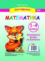Мини-учебник Математика. Геометрические фигуры и величины 1-4 классы