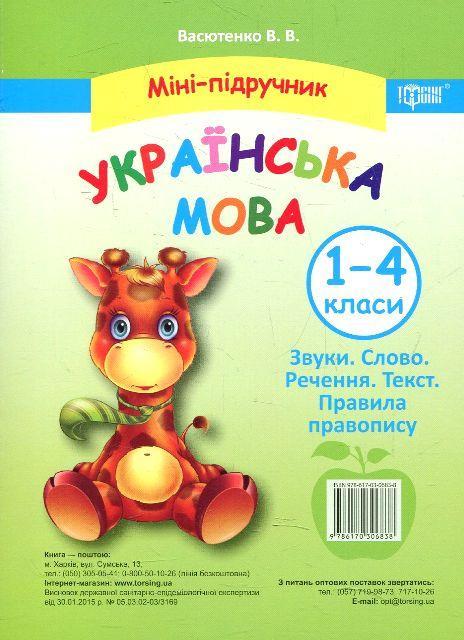 Мини-учебник. Украинский язык 1-4 классы. Звуки. Слово. Предложения. Правила правописания