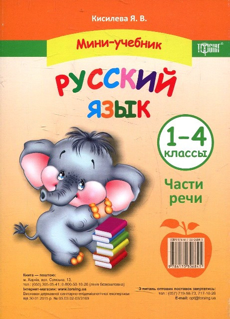 Міні-підручник  1-4 клас. Російська мова. Частини мови