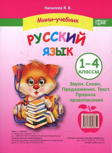 Міні-підручник 1-4 клас . Російська мова. Звуки. Слово. Речення. Текст. Правила правопису