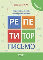 Репетитор. Письмо. Украинский язык. Букварный период. Прописи