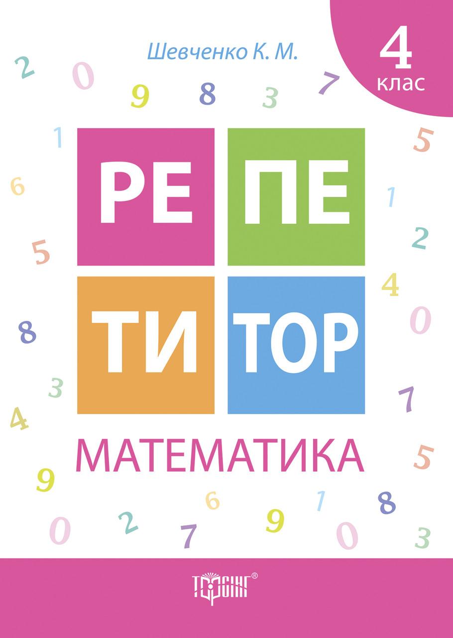 Репетитор. Математика. 4 класс