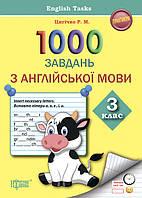 Практикум. 1000 заданий по английскому языку 3 класс