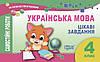 Самостійні роботи. Українська мова 4 клас. Цікаві завдання (за новою програмою)