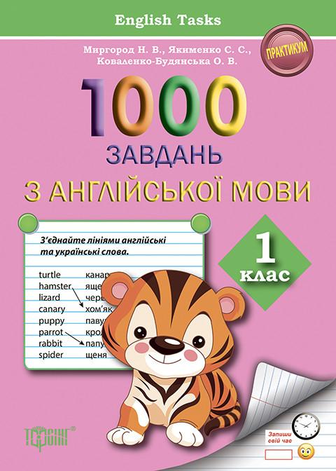 Практикум. 1000 заданий по английскому языку 1 класс