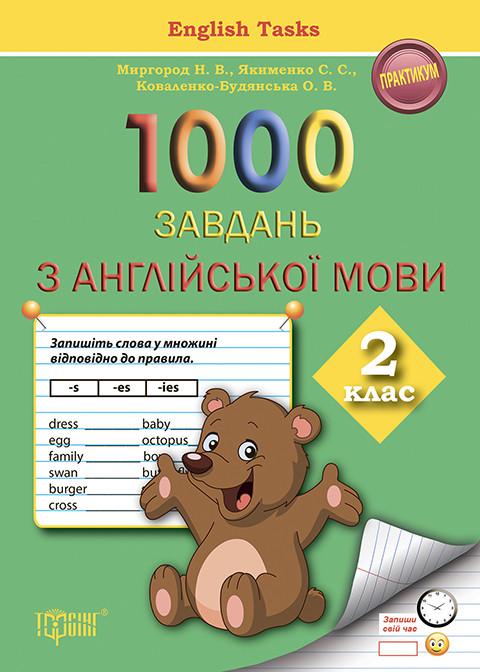 Практикум. 1000 завдань з англійської мови 2 клас