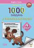 Практикум. 1000 завдань з англійської мови 4 клас