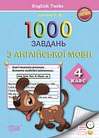 Практикум. 1000 заданий по английскому языку 4 класс