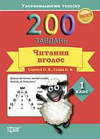 Практикум. 200 заданий. Чтение вслух 1 класс