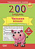 Практикум. 200 заданий. Чтение вслух 2 класс