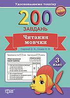 Практикум 200 задач. Чтение молча. 3 класс