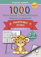 Практикум. Считаем быстро. 1000 примеров по математике считаем устно (сложение и вычитание) 2-3 классы