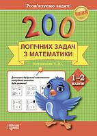 Практикум 200 логических задач по математике 1-2 класс