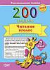 Практикум. Совершенствуем технику. 200 задач. Чтение вслух 3 класс