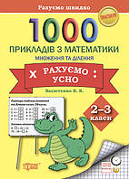 Практикум. Считаем быстро. 1000 примеров по математике считаем устно (умножение и деление) 2-3 классы