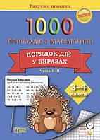 Практикум. Считаем быстро. 1000 примеров по математике. Порядок действий в выражениях 3-4 классы