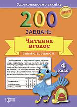 Практикум. Совершенствуем технику. 200 задач. Чтение вслух 4 класс
