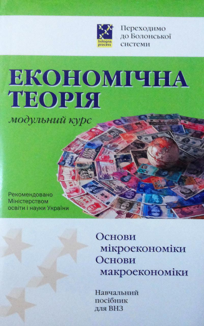 Переходим к болонской системе Экономическая теория.Модульный курс учебное Пособие для ВУЗОВ