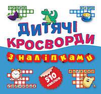 Детские кроссворды с наклейками. Крокодил 510 наклеек