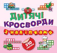 Детские кроссворды с наклейками. Помидор 510 наклеек