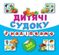 Детские судоку с наклейками. (Овощи)