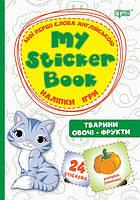 My sticker book. Мои первые слова на английском. Животные. Овощи. Фрукты