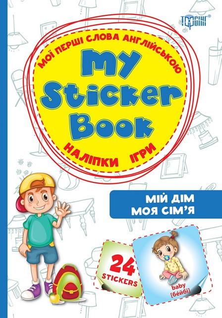 My sticker book.  Мои первые слова на английском. Мой дом. Моя семья