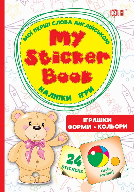 My sticker book. Мои первые слова на английском. Игрушки. Формы. Цвета
