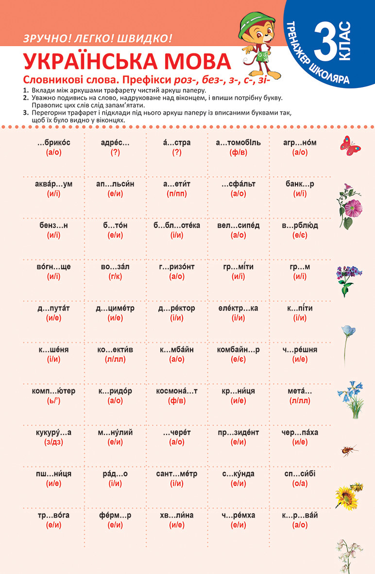 Тренажер школьника. Украинский язык 3 класс. Словарные слова. Префиксы роз-, без-, з-, с-, зі-