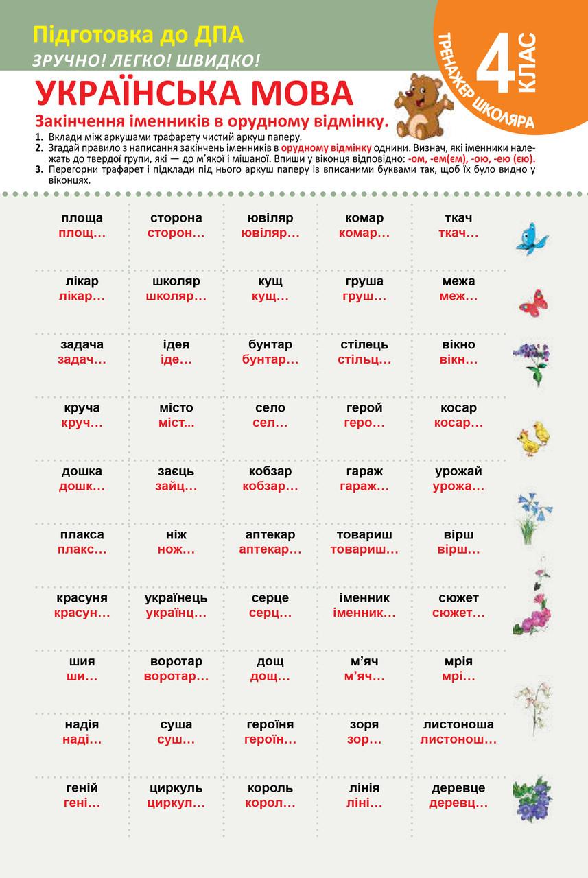 Тренажер школьника. Украинский язык 4 класс. Окончания существительных в творительном падеже. Чередование глас