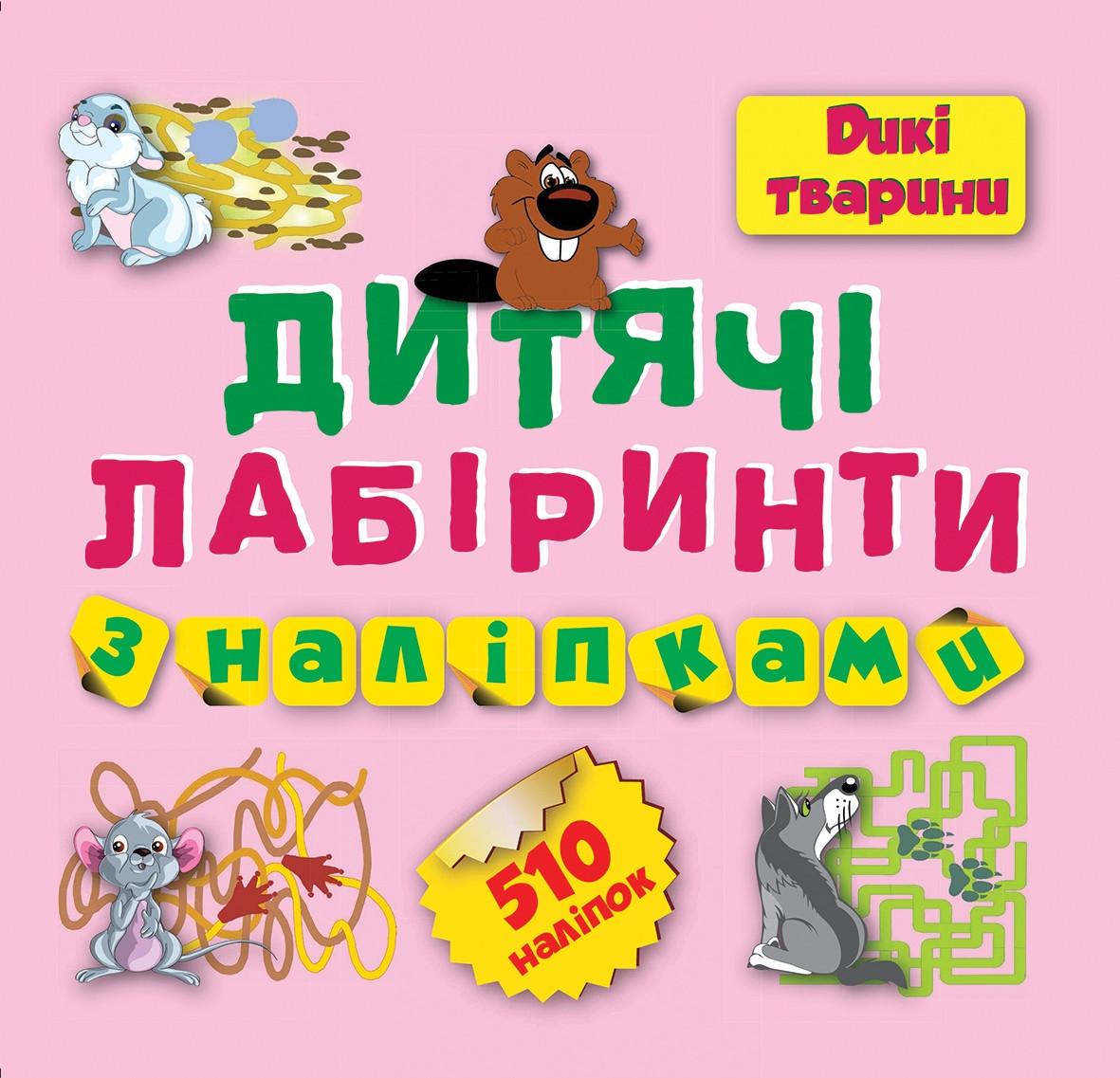 Детские лабиринты с наклейками. (Дикие животные 510 наклеек)
