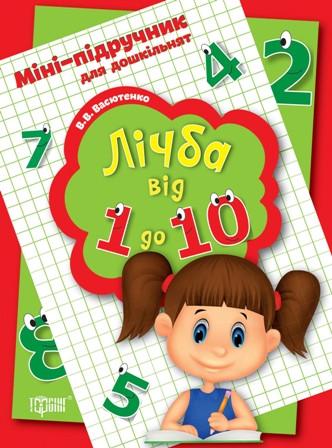 Мини-учебник для дошкольников. Счет от 1 до 10
