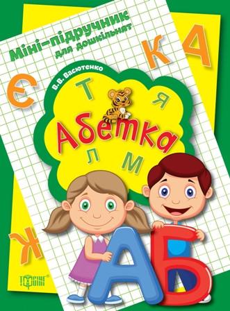 Мини-учебник для дошкольников. Азбука
