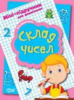 Мини-учебник для дошкольников. Состав чисел