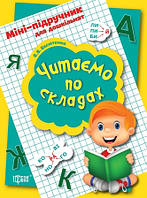 Мини-учебник для дошкольников. Читаем по слогам