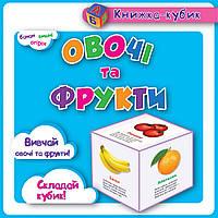 Маленькая книжка-кубик. Овощи и фрукты