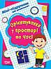 Мини-учебник для дошкольников. Ориентирование в пространстве и времени
