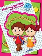 Мини-учебник для дошкольников. Противоположности