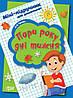 Мини-учебник для дошкольников. Времена года, дни недели
