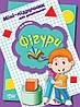 Мини-учебник для дошкольников. Фигуры