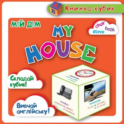 Маленькая книжка-кубик. Мой дом / My House