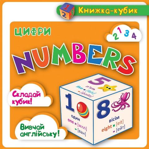 Маленькая книжка-кубик. Цифры / Numbers