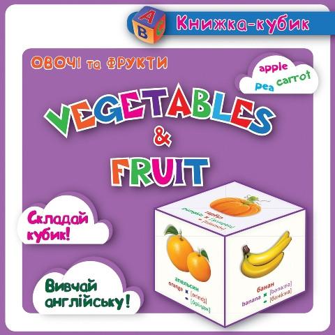 Маленькая книжка-кубик. Овощи и фрукты / Vegetables and fruits