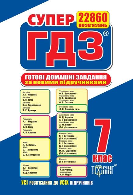 Супер ГДЗ Все ГДЗ-7 класс 2016 р