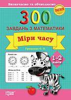 Практикум. Определяем и вычисляем. 300 задач по математике. Меры времени 1-2 класс
