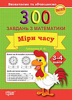 Практикум. Определяем и вычисляем. 300 задач по математике. Меры времени 3-4 класс